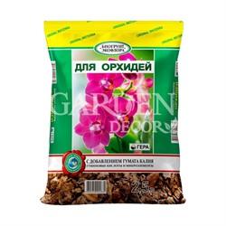 БиоГрунт для орхидей 2,5л (15)