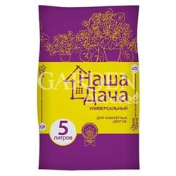 Грунт Наша Дача для комнатных цветов 5л (5)