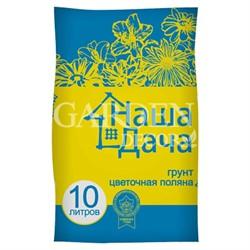 Грунт Наша Дача Цветочная поляна 10л (5)