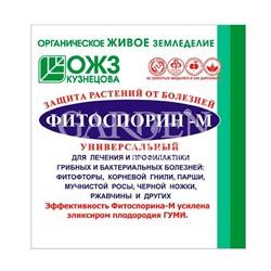 Фитоспорин-М порошок 10гр защита растений от болезней (100)