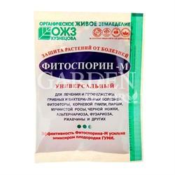 Фитоспорин-М порошок 30г защита растений от болезней (40)