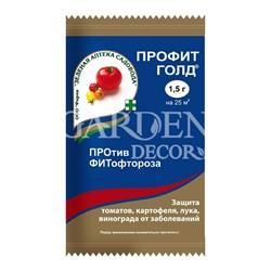 Профит Голд 1,5г препарат против фитофтороза и болезней