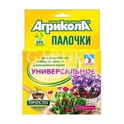 Удобрение Агрикола палочки для комнатных, садовых цветов и альпийских горок блистер