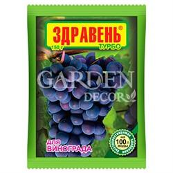 Удобрение Здравень Турбо для винограда 150г
