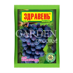 Удобрение Здравень Турбо для винограда 30г