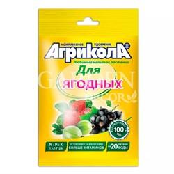 Удобрение Агрикола № 8 (ягодные культуры) 50г