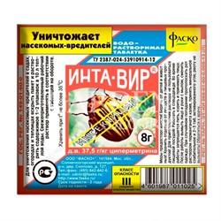 Инта-вир 8 г инсектицид