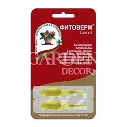 Фитоверм 2*2 мл инсектицид