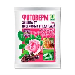 Фитоверм 4мл инсектицид
