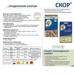Скор 1мл от комплекса болезней растений
